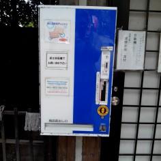 Distributeur de papier toilette..
